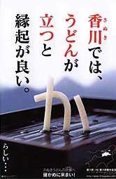 kagawa_kankou_pr.jpg