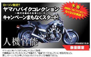 lawson_yamahabike
