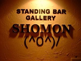 shomon20051017-3