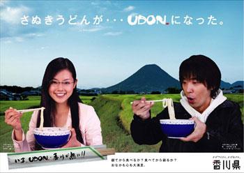 Posuter_udon_kagawa