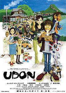 Udon_movie_03