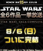 Wowow_starwars02